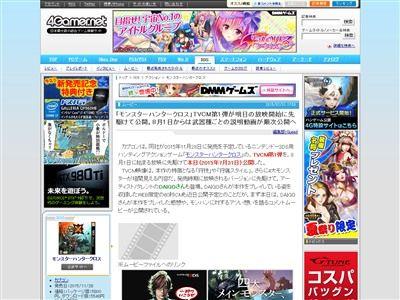 モンスターハンタークロス モンハン CM テレビ DAIGO ダイゴ 大剣 太刀 カプコンに関連した画像-02