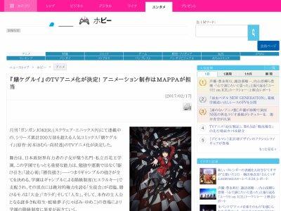 賭ケグルイ アニメ化 MAPPAに関連した画像-02