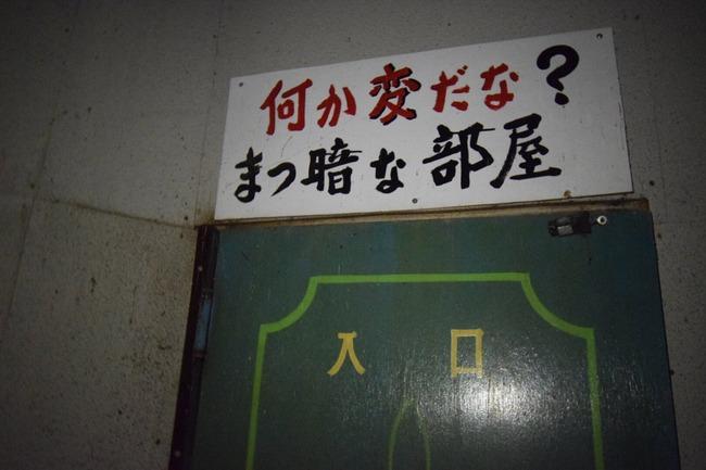 うさぎの広場 看板 お化け屋敷に関連した画像-04