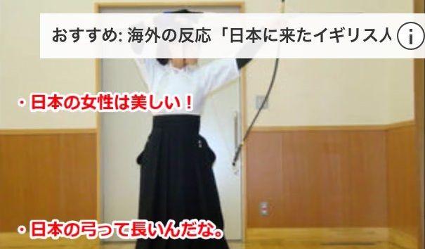 Youtubeによくある「日本は凄い、日本人は凄い」動画、アルバイトが1本80円で作ってたwwwww