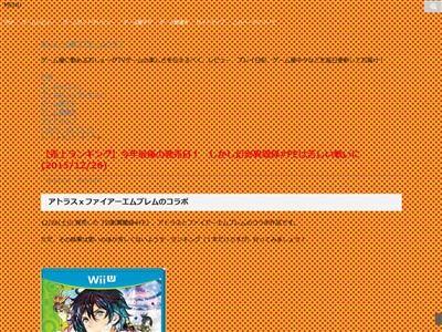 幻影異聞録♯FE 売上 消化率に関連した画像-02