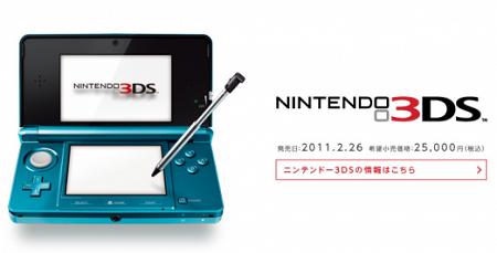 3DS 発売 リリース タイトル ソフト 終了に関連した画像-01