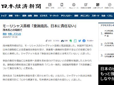 モーリシャス 重油流出 日本 責任はないに関連した画像-02