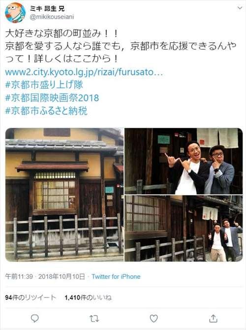 京都市 ふるさと納税 ステマ ミキ 吉本興業に関連した画像-03