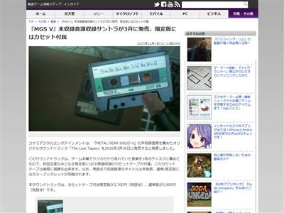 メタルギアソリッド5 カセットに関連した画像-02