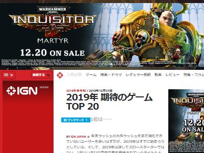 IGNジャパン 2019年期待のゲーム キングダムハーツ3 隻狼 シェンムー3に関連した画像-02
