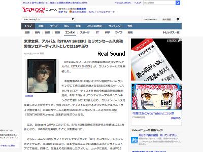 米津玄師 新アルバム STRAYSHEEP 100万枚突破に関連した画像-02