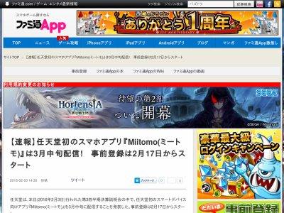 ミートモ Miitomo 任天堂 スマホ アプリに関連した画像-02