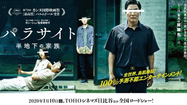アカデミー賞 韓国映画 パラサイト 半地下の家族に関連した画像-01