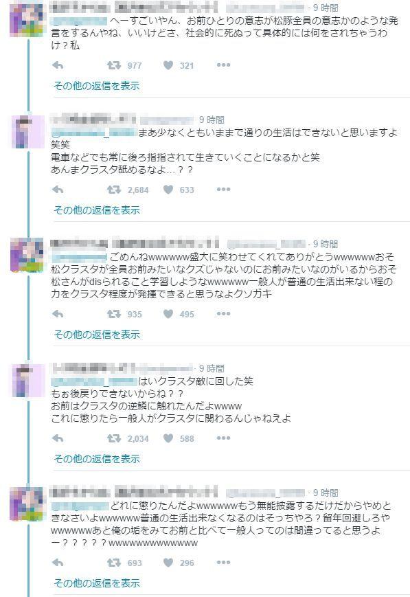おそ松さん ファン デュラララ おそ松クラスタ 腐女子に関連した画像-08