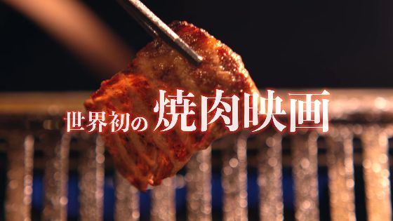 【!?】世界初、「肉が焼けるのを観るだけ」の映画が公開!しかも4K画質wwwwww