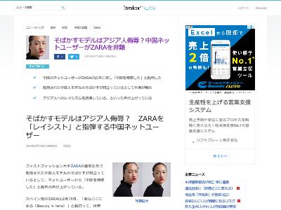 ZARA そばかす モデル アジア人 侮辱 中国ネットに関連した画像-02