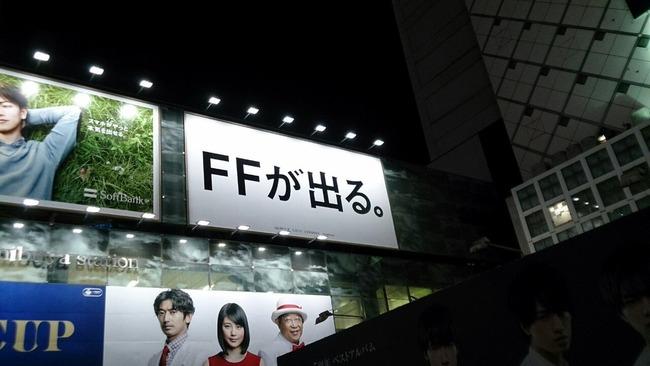 ファイナルファンタジー15 FF15 寄せ書き 広告に関連した画像-05