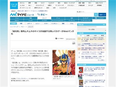 超兄貴 漫画化 コミカライズ ファミ通 コミッククリア 連載開始 菊野郎に関連した画像-02
