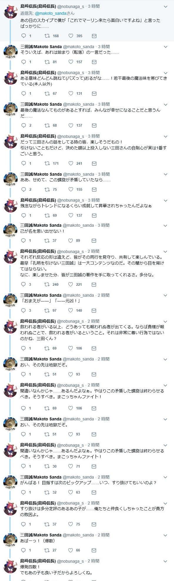 FGO 島崎信長 三田誠 ツイッター ガチャ 爆死 煽り 炎上に関連した画像-02