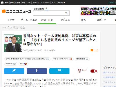 香川 ゲーム 規制 知事 最新に関連した画像-02