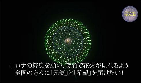 花火 全国一斉 新型コロナ終息 悪疫退散に関連した画像-01