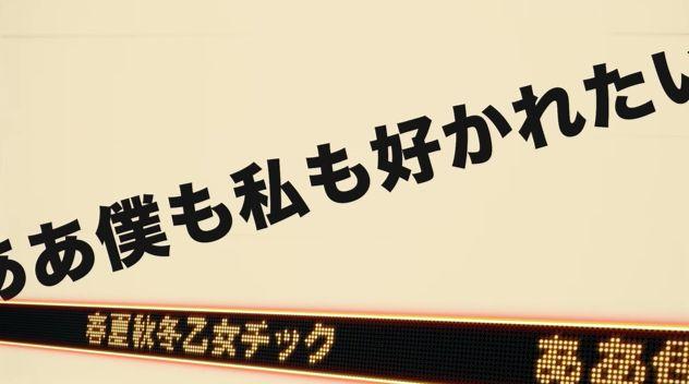 ゲスの極み乙女 文春 コラボ MV 自虐 賛否両論に関連した画像-04