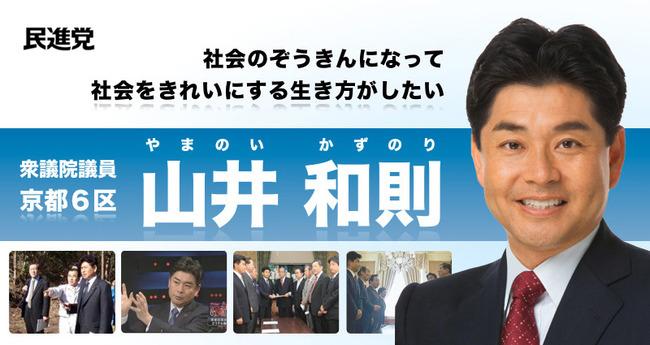 民進党 山井和則 捏造に関連した画像-01