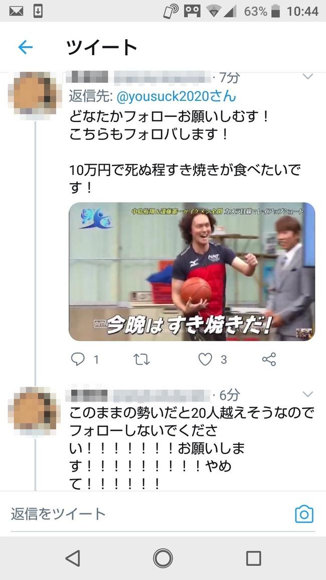 前澤友作 フォロワー20人 お金配布 地獄に関連した画像-04