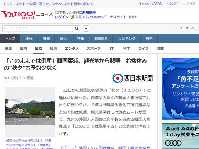 韓国人 観光客減少 九州 観光業 倒産に関連した画像-02