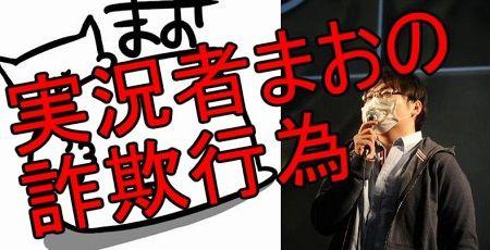 まお 詐欺 ゲーム実況者 ニコニコに関連した画像-01