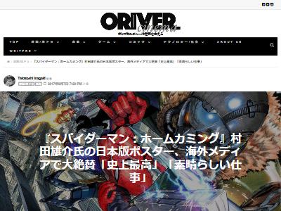 スパイダーマン 日本版ポスター 絶賛に関連した画像-02