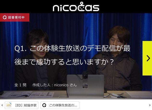 ニコニコ動画 クレッシェンド 新サービス ニコキャスに関連した画像-33