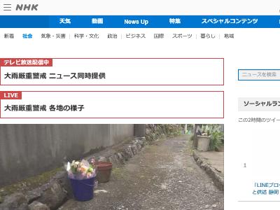 LINE ブロック 静岡 女子大生 殺害に関連した画像-02