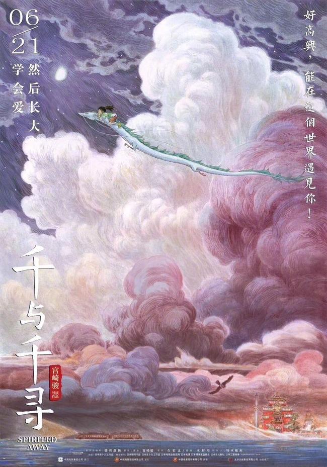 千と千尋の神隠し ジブリ 中国 劇場公開 ポスター 美しいに関連した画像-05