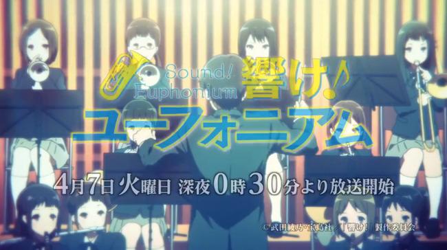 響け!ユーフォニアム 京アニ 春アニメ 番宣 放送日時 キービジュアルに関連した画像-16