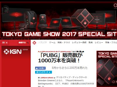 PUBG 1000万本 販売数に関連した画像-02
