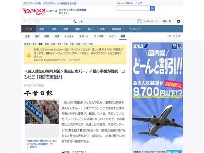 コンビニ 成人雑誌 撤去 千葉市 カバー 対策に関連した画像-02