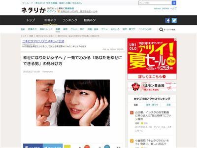 恋愛術 大便 女子 男子 婚活 恋愛に関連した画像-02