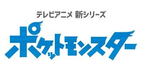 ポケモン ポケットモンスター アニメ 新シリーズ 世界 地方に関連した画像-01