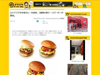 ロッテリア ハンバーガー カレー ビーフバーガー 期間限定 新商品 ファーストフード 野菜 チーズバーガーに関連した画像-02
