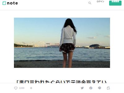 メンタリスト DaiGo 春名風花 アンチ 慰謝料に関連した画像-02
