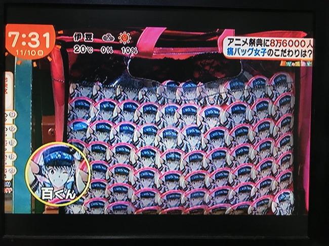 めざましテレビ 痛バッグ 特集 総額 100万円に関連した画像-19