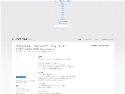 アイドルマスター ミリオンライブ!シアターデイズ ミリシタ 配信 サービス開始 メンテに関連した画像-02