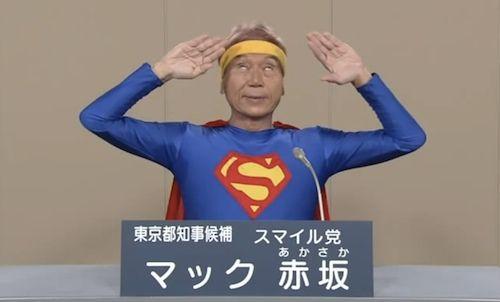 マック赤坂 都議会議員選挙  都議会選挙 選挙 最後 スマイル党に関連した画像-01