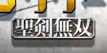 コーエーテクモゲームス コエテク 聖剣無双 商標 出願 無双 新作に関連した画像-01