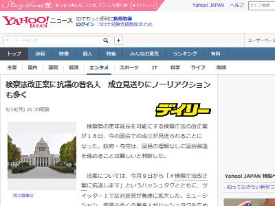 検察庁法改正案 著名人 芸能人 無反応 ノーリアクションに関連した画像-02