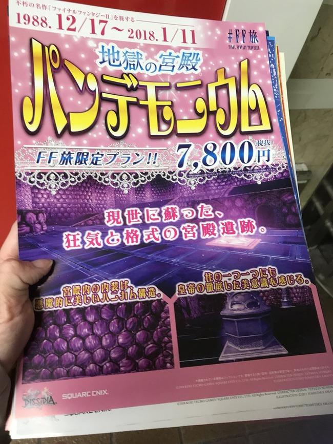 ファイナルファンタジー FF旅 パンフレット チラシ ディシディア 広告 新宿駅に関連した画像-06