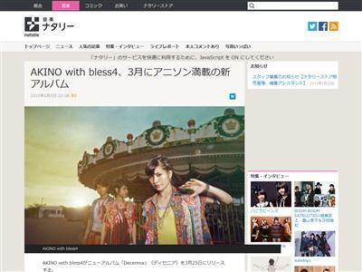 AKINO CD アルバム アクエリオン 甘城ブリリアントパーク 艦これに関連した画像-02
