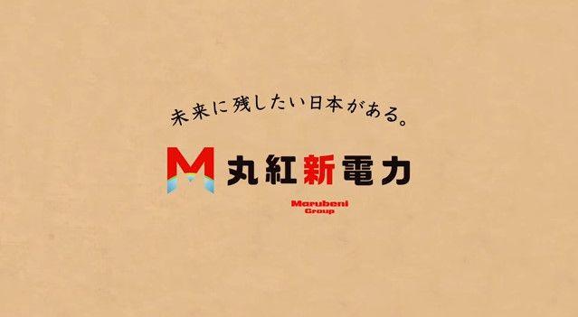 鳥獣戯画 ジブリ アニメ CM 丸紅新電力に関連した画像-15