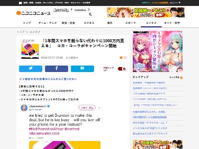 コカ・コーラ キャンペーン 1000万円に関連した画像-02