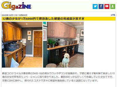 少女 魔改造 部屋 コスパ 1万6000円に関連した画像-02