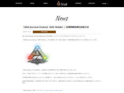 Arkスマホ日本語版延期に関連した画像-02