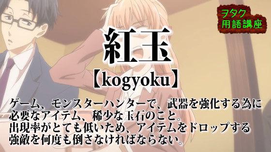 ヲタクに恋は難しい ヲタク用語講座に関連した画像-05