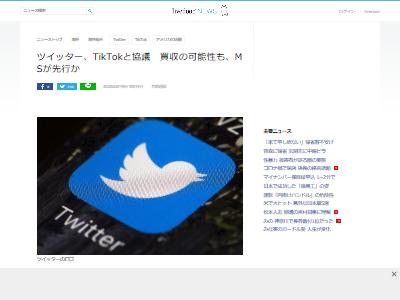 TikTokツイッター協議に関連した画像-02